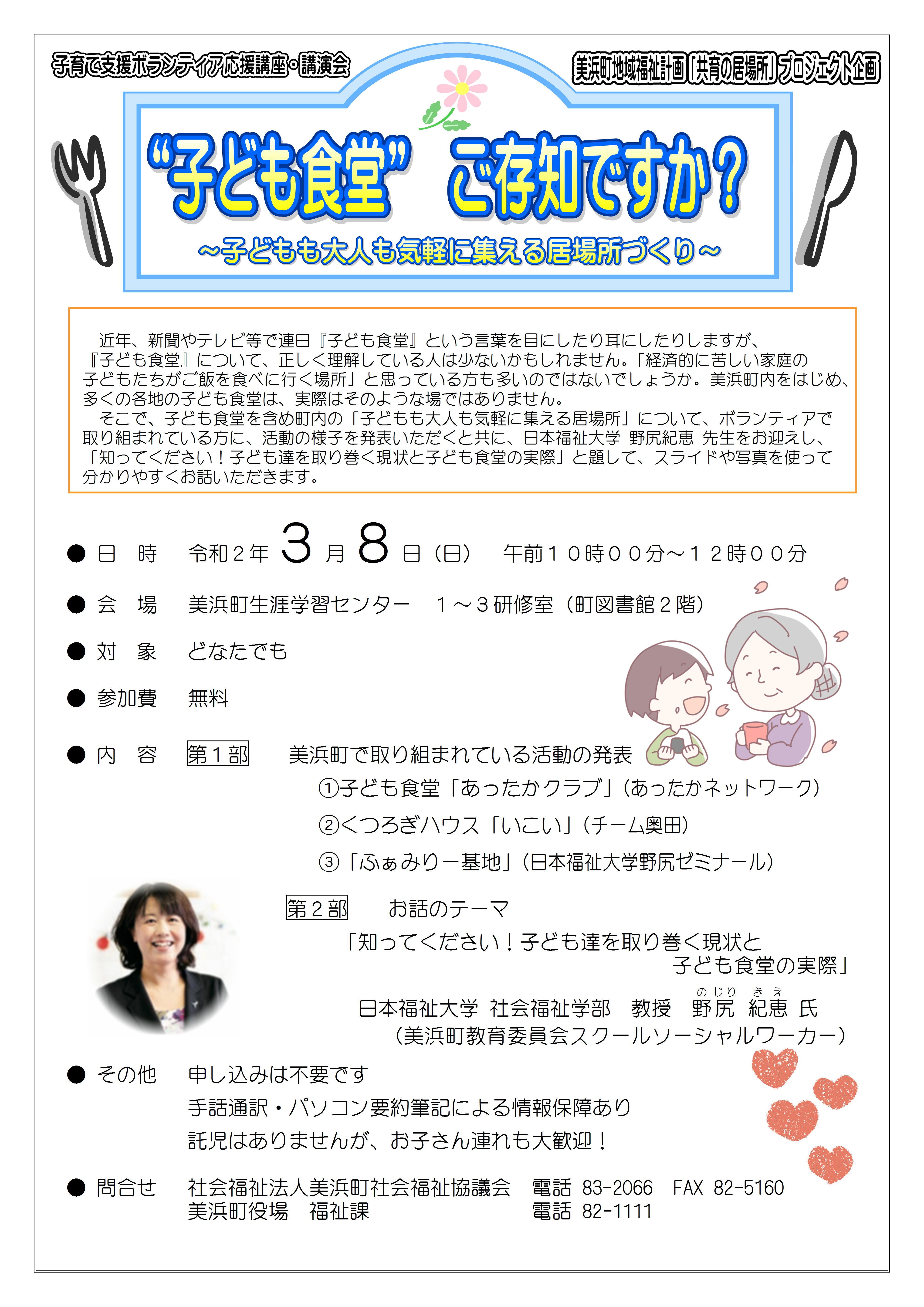 美浜町子ども食堂講演会チラシ・R02.03.08